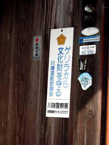 世界遺産・京都銀閣寺7._d0136282_835368.jpg