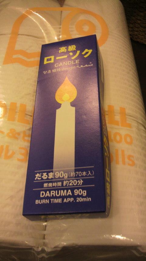 ありがとう、タケダさん、サイトウさん、_a0075684_22443696.jpg