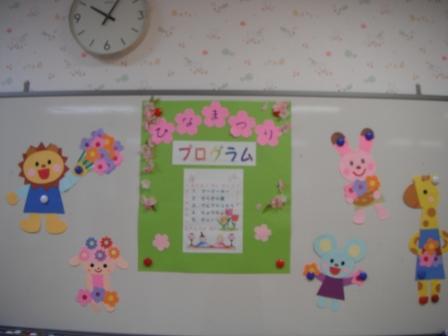 2011.03.03 ひな祭りティーパーティ_f0142009_13545221.jpg