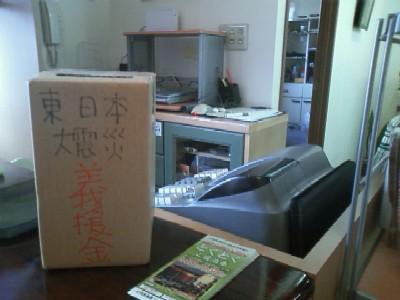 震災義捐金_e0036217_17142455.jpg