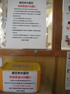 東日本大震災_b0117125_10403035.jpg
