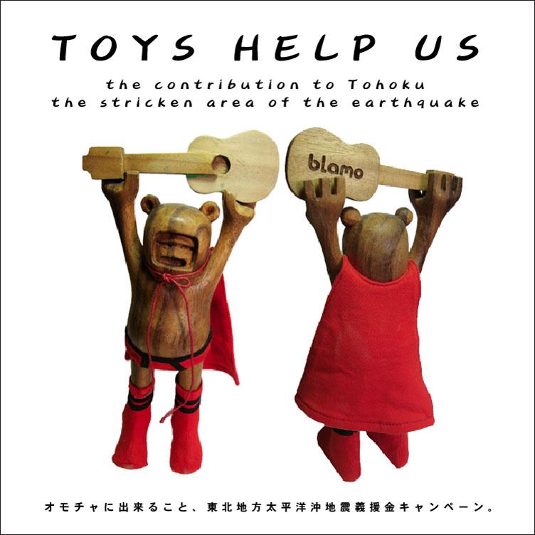 TOYS HELP USへの協賛がますます増えています。_a0077842_22322392.jpg