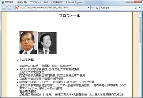 東京脱出する前に・・・ホンマでっかTVで活躍の武田邦彦先生のブログ_d0169072_0385647.jpg