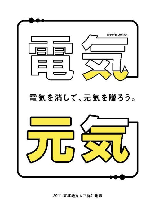 Posters on saving electricity_e0014773_119073.jpg
