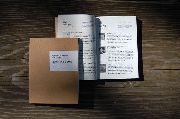 イベントの延期&「森で読む本」チャリティ再販のお知らせ。_d0028589_1724411.jpg