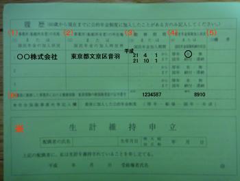 老齢厚生年金裁定請求書(様式第233号) (3)_d0132289_318357.jpg