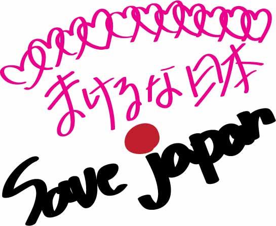 日本に笑顔を_a0109502_837490.jpg