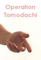オペレーション・トモダチ(Operation Tomodachi) 米軍による救助活動作戦名_b0007805_0155244.jpg