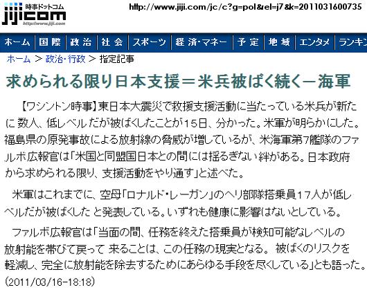 オペレーション・トモダチ(Operation Tomodachi) 米軍による救助活動作戦名_b0007805_10543122.jpg