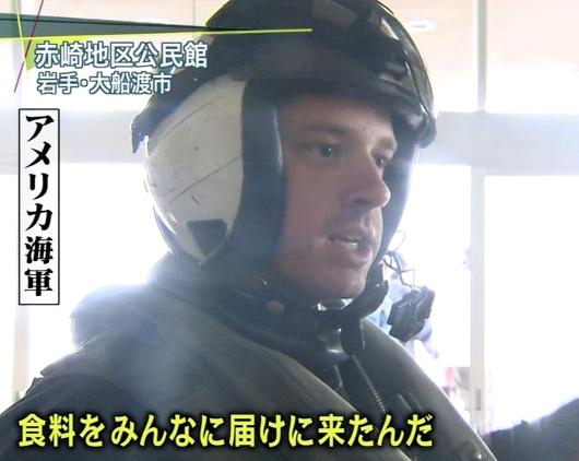 オペレーション・トモダチ(Operation Tomodachi) 米軍による救助活動作戦名_b0007805_7485198.jpg