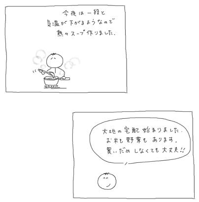 e0065818_20114169.jpg