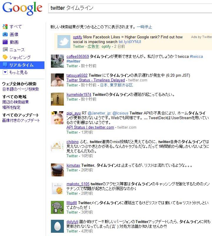 Twitterのタイムラインが不具合か?_e0089232_18243752.jpg