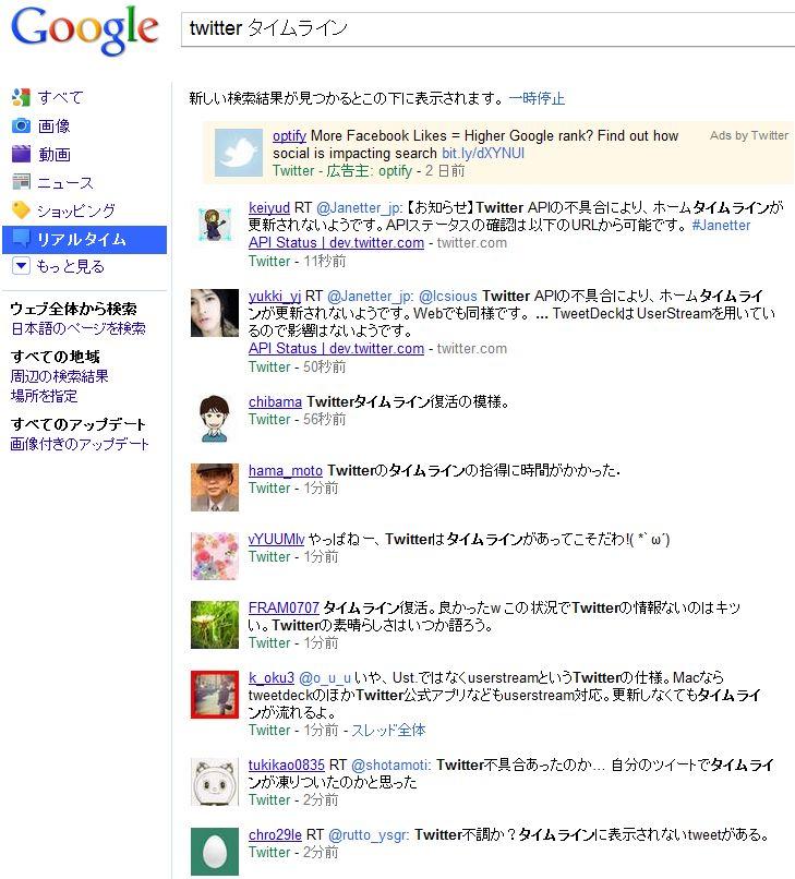 Twitterのタイムラインが不具合か?_e0089232_1975661.jpg
