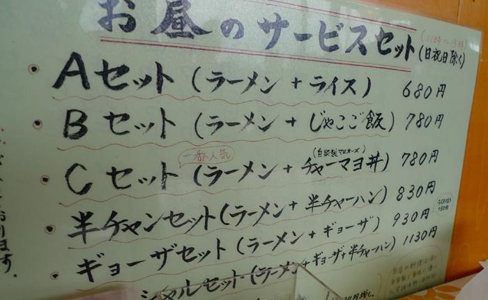 塩処 自家製麺 塩元帥 @ 小野_e0024756_23561823.jpg