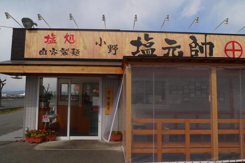 塩処 自家製麺 塩元帥 @ 小野_e0024756_23563467.jpg