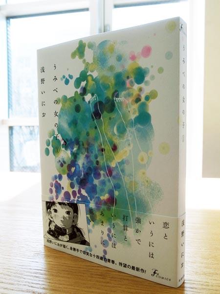 『うみべの女の子』1巻:WORKS_comic_c0048265_1222391.jpg