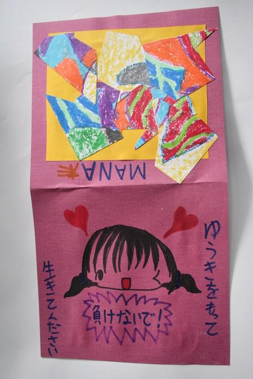 子どもたちのメッセージ 被災者の方々に~_e0167771_1505528.jpg