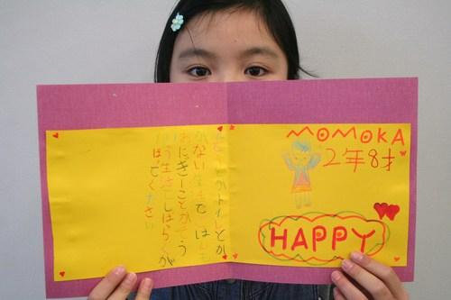 子どもたちのメッセージ 被災者の方々に~_e0167771_1565241.jpg
