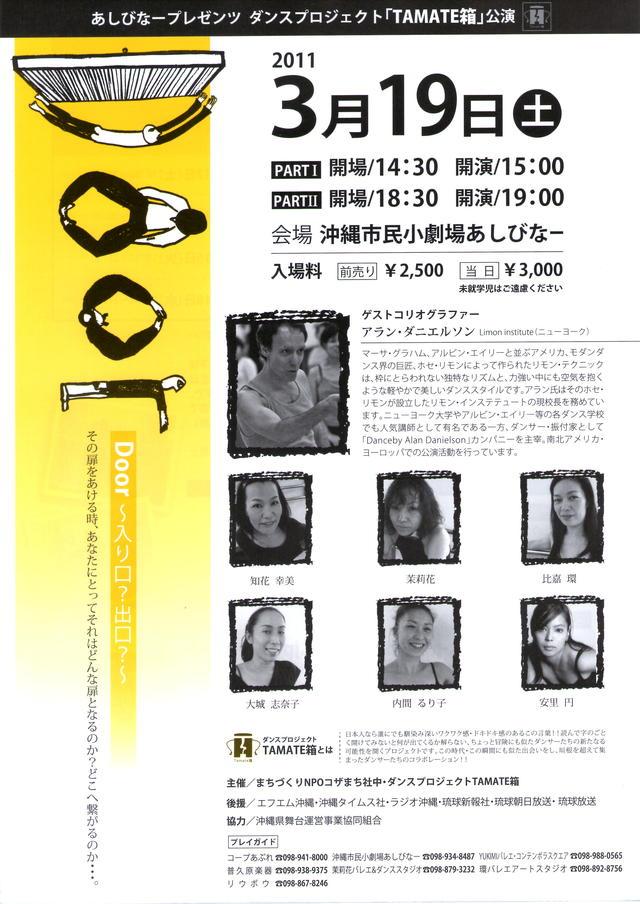 オススメ☆  ダンスプロジェクト「TAMATE箱」公演~Door~入り口?出口?_a0142373_16595027.jpg
