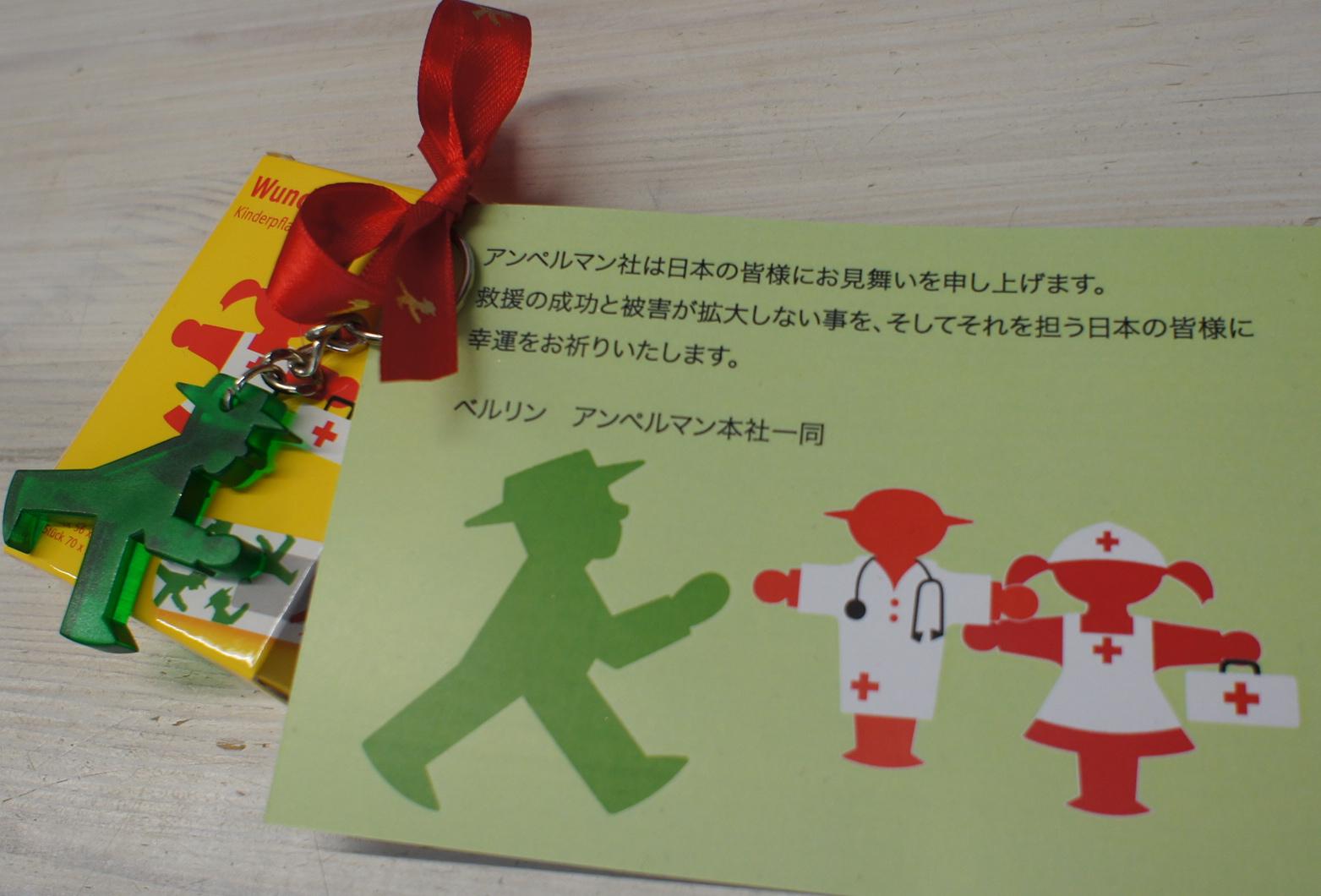 アンペルマンベルリン本社より日本の皆様にお見舞い申し上げます_c0180686_134581.jpg