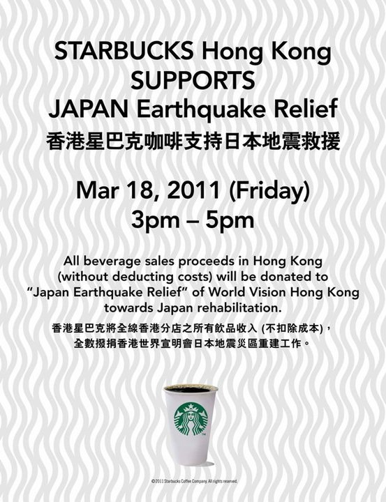 STARBUCKS Hong Kong SUPPORTS JAPAN Earthquake Relief_d0088196_12271871.jpg