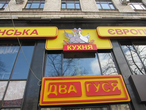 Day3:キエフ観光_d0026830_15251287.jpg
