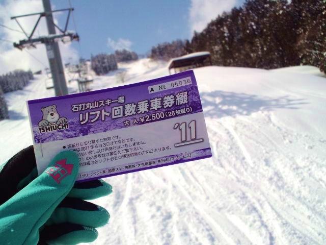 石打丸山スキー場_c0151965_23175749.jpg