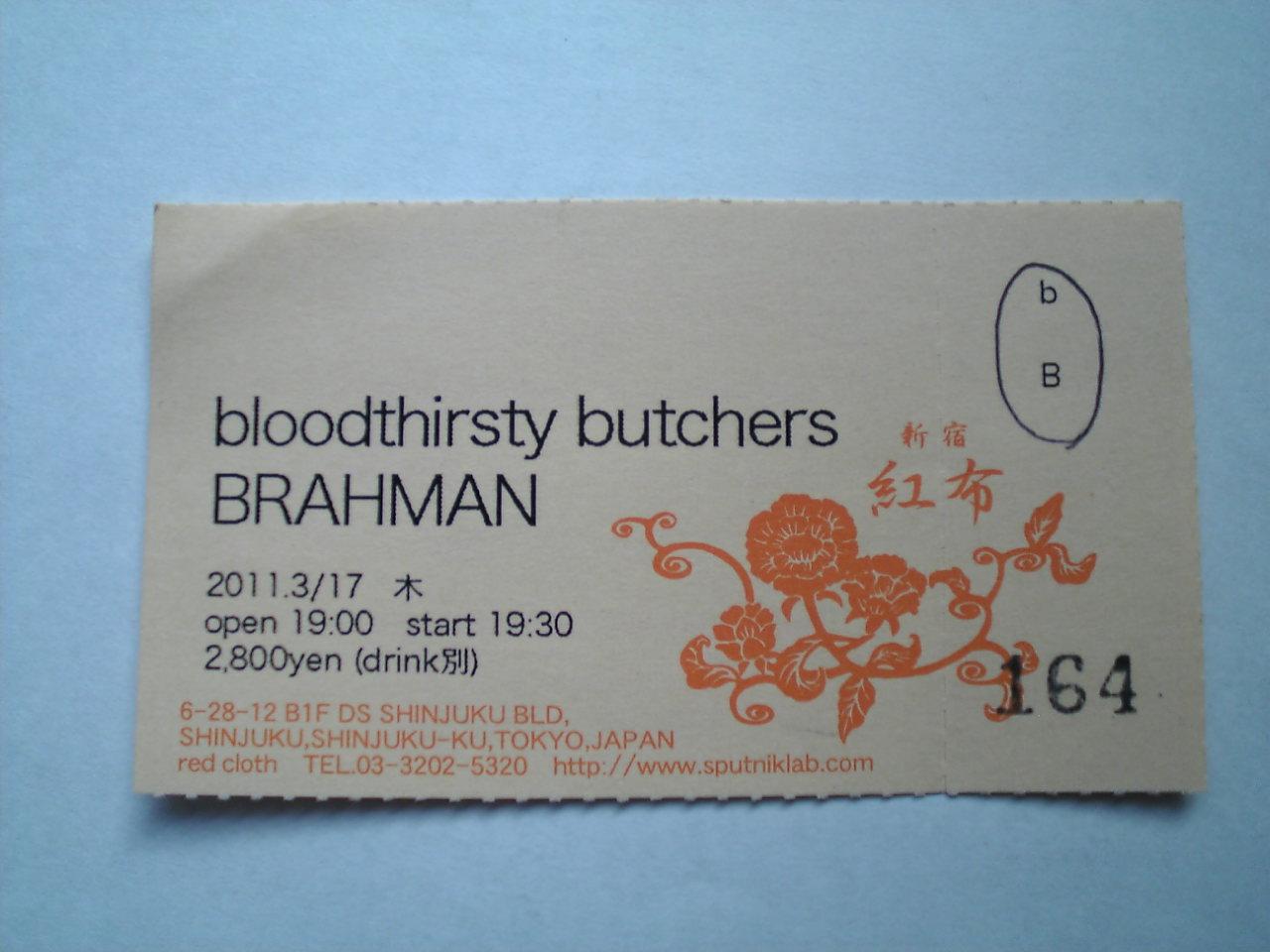 bloodthirsty butchers vs BRAHMAN 延期祈願_d0135882_5163525.jpg