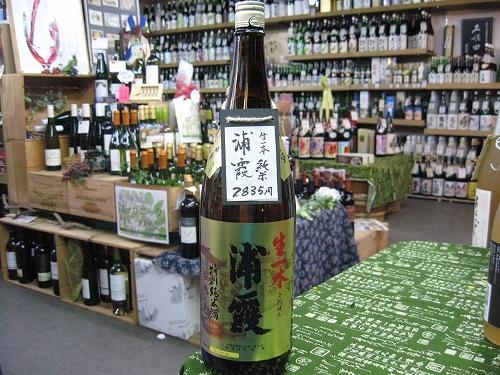 日本酒 「浦霞 特別純米 生一本」_f0205182_20184129.jpg