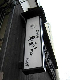 淀屋橋 旬菜庵やなぎ / 老舗の台抜き?_e0209787_149559.jpg