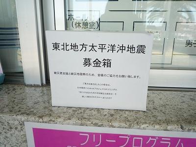 東日本大震災義援金のお願い_c0184994_14402490.jpg