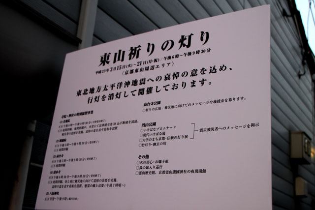 京都・東山祈りの灯1_e0048413_22102531.jpg