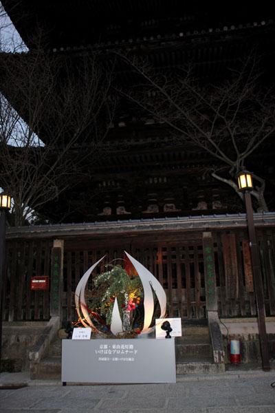 京都・東山祈りの灯1_e0048413_22105149.jpg