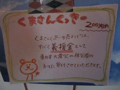 募金 【Chef\'s Report】_f0111415_12215438.jpg