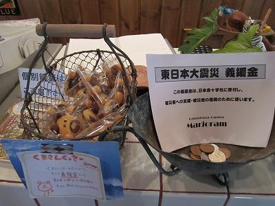 募金 【Chef\'s Report】_f0111415_19442999.jpg