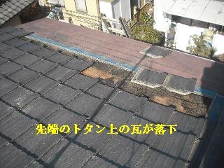屋根上の作業・・・_f0031037_2082240.jpg