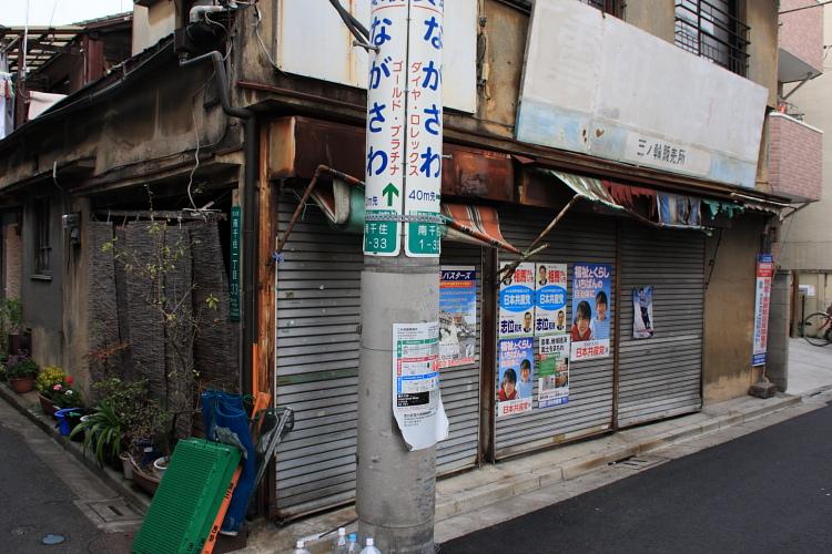 三ノ輪橋  鮮魚「常魚」あたり_b0061717_13325690.jpg