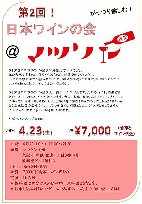 4/23(土)「日本ワインの会@マツケン食堂」のご案内_b0206537_20583964.jpg