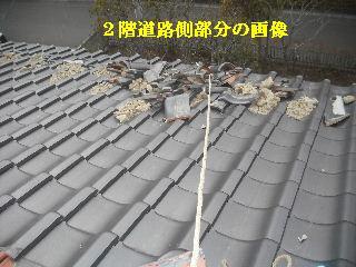 瓦の緊急・・・雨対策_f0031037_152250.jpg