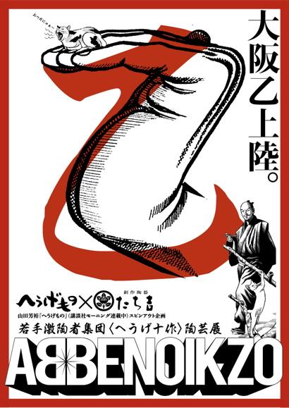 "vol.826. 近鉄百貨店阿倍野店〈ABBENOIKZO〉〜ナニワの赤い人・浜崎""丿健""茶会_b0081338_3212867.jpg"