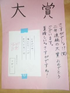 癒しの俳句大賞 入賞作品 _f0140145_2122120.jpg
