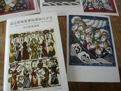 渡辺禎雄さんの型染版画_f0019247_17515450.jpg