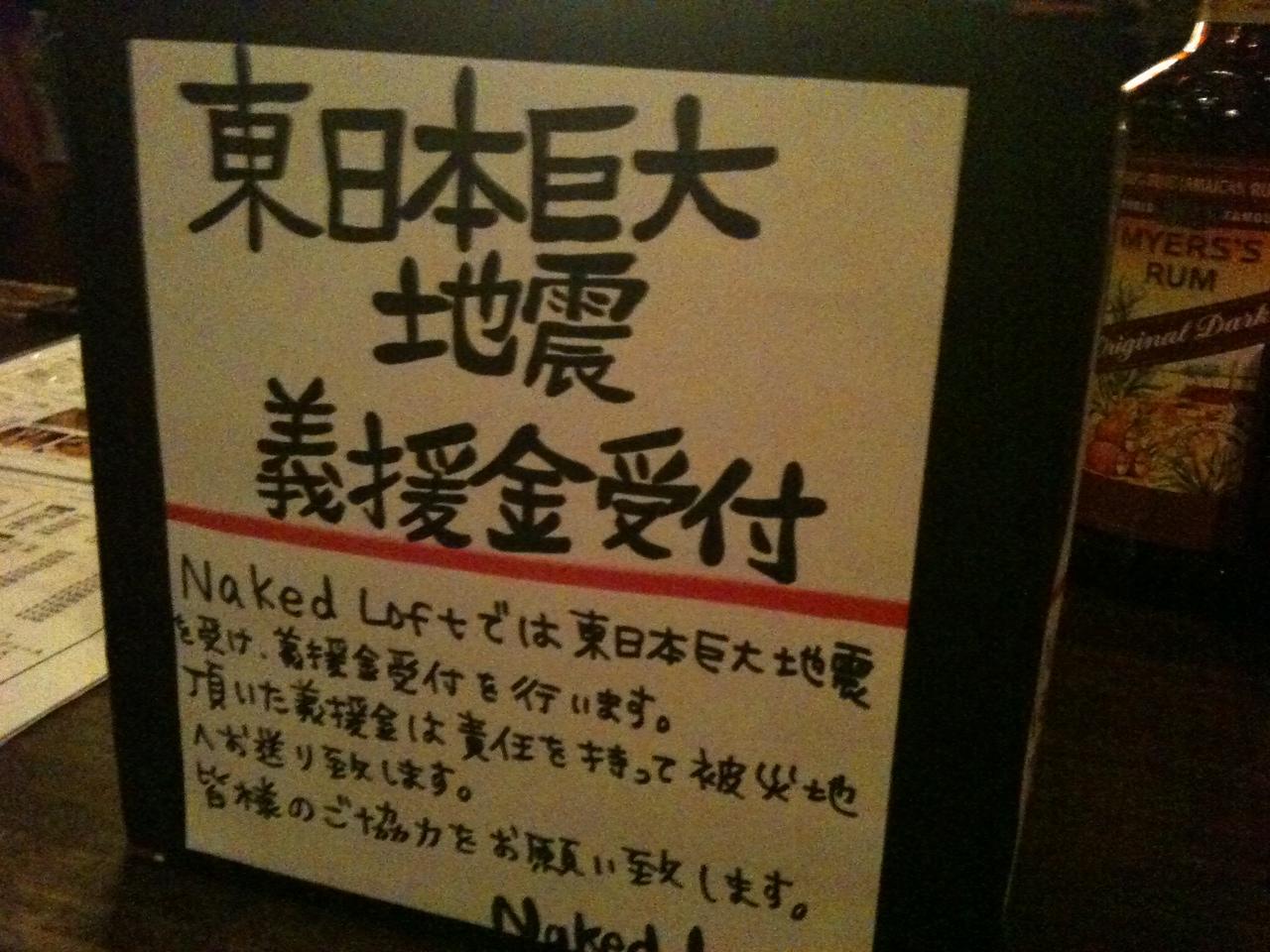 Naked Loft_c0227168_834239.jpg