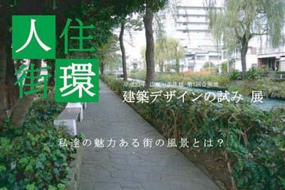 建築デザインの試み展_a0123191_116863.jpg