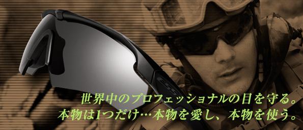 新ブランド・ESS(OAKLEY社ミリタリー部門アイウェア)開始!_c0003493_9381584.jpg
