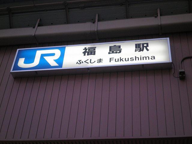 福島酒店 酒蔵鍋        福島鷺洲_c0118393_8182733.jpg