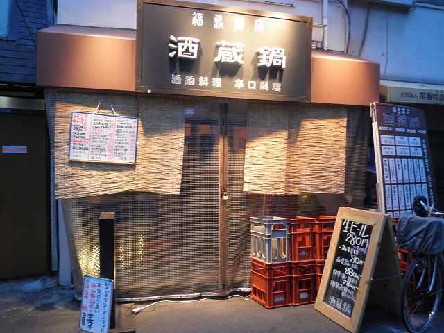福島酒店 酒蔵鍋        福島鷺洲_c0118393_8265132.jpg