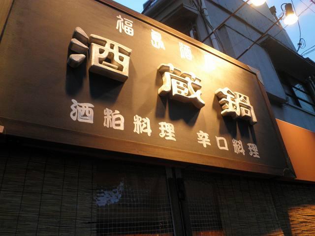 福島酒店 酒蔵鍋        福島鷺洲_c0118393_8323443.jpg