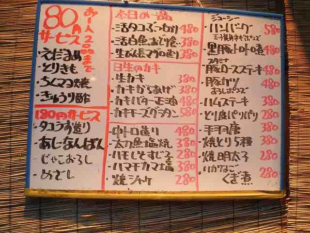 福島酒店 酒蔵鍋        福島鷺洲_c0118393_842633.jpg