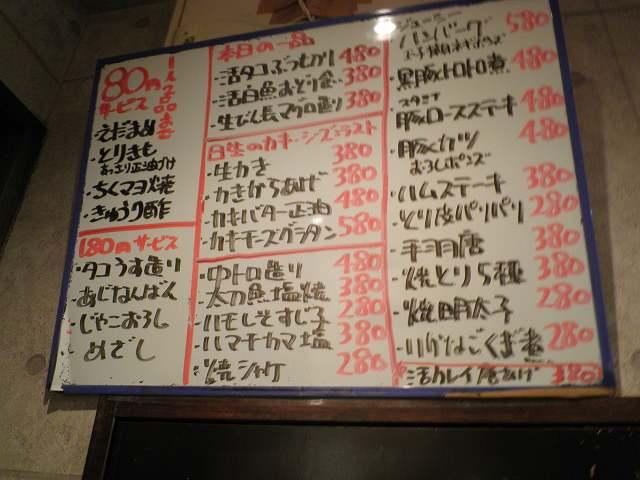 福島酒店 酒蔵鍋        福島鷺洲_c0118393_911635.jpg